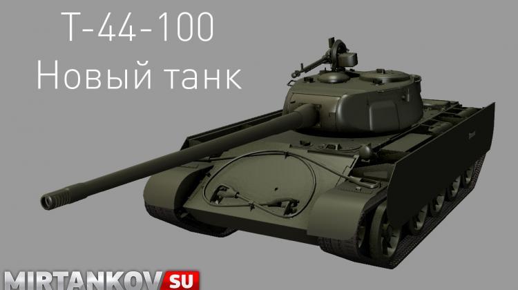 Новый танк - Т-44-100 Новости