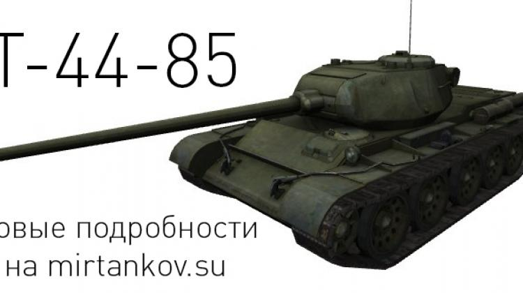 Т-44-85 - Новые подробности Новости