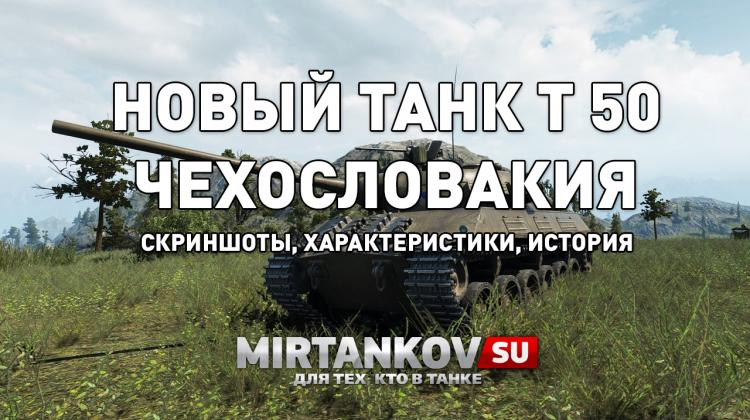 Новый танк - Škoda T 50 Новости