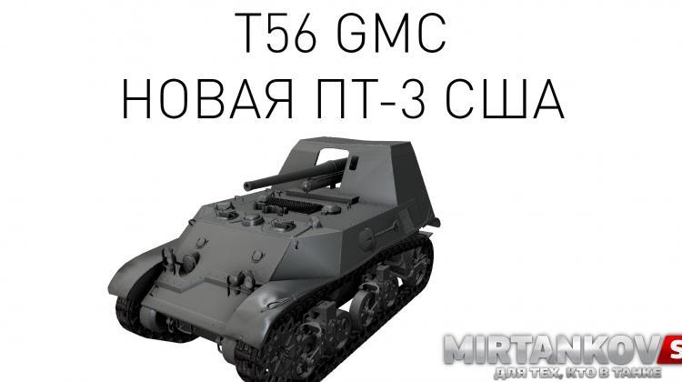 Новый танк - T56 GMC Новости