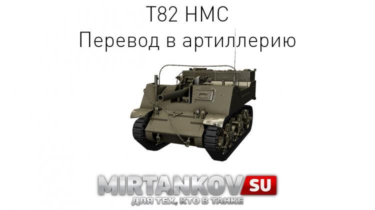 Новый танк - T82 HMC Новости