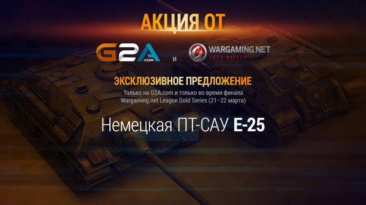 Последний шанс купить Е-25 со скидкой Новости