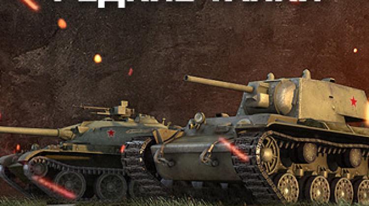 Как бесплатно получить КВ-220 и Type 62 Новости
