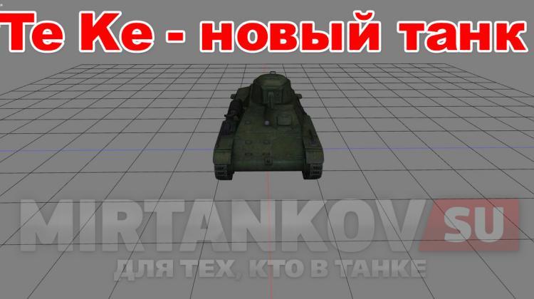 Новый танк - Te Ke Новости