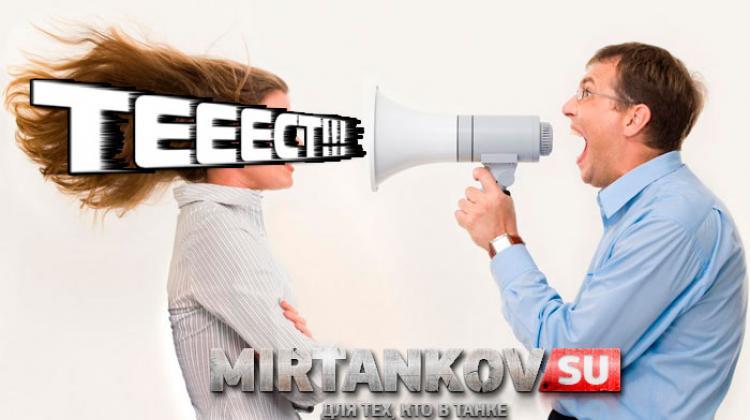 Тестовый сервер World of Tanks 0.8.9! (запущен!) Новости
