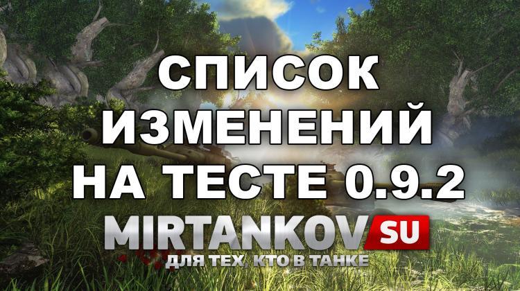 Полный список изменений теста 0.9.2 Новости