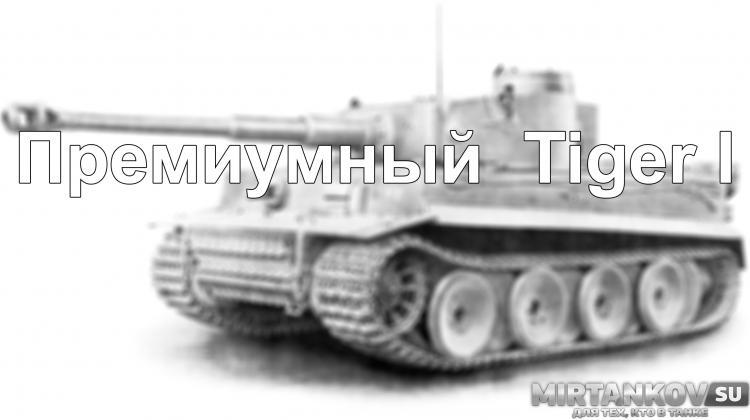 Tiger I - Теперь премиумный Новости