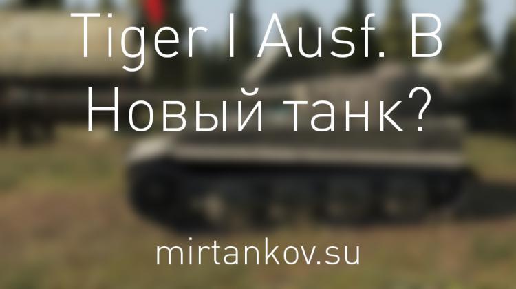 Новый танк? - Tiger I Ausf. В Новости
