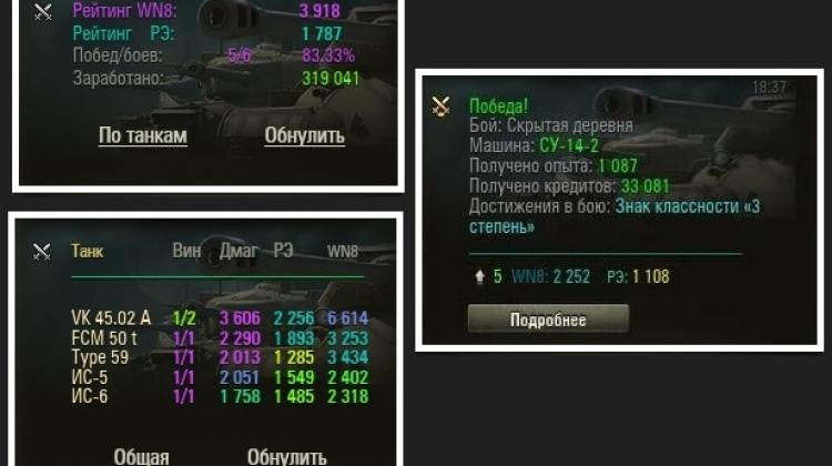 Скачать минималистичную статистику за сессию от Torero для World of Tanks  Статистика