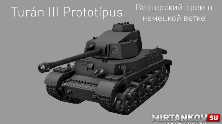 Новый танк - Turán III Prototípus Новости