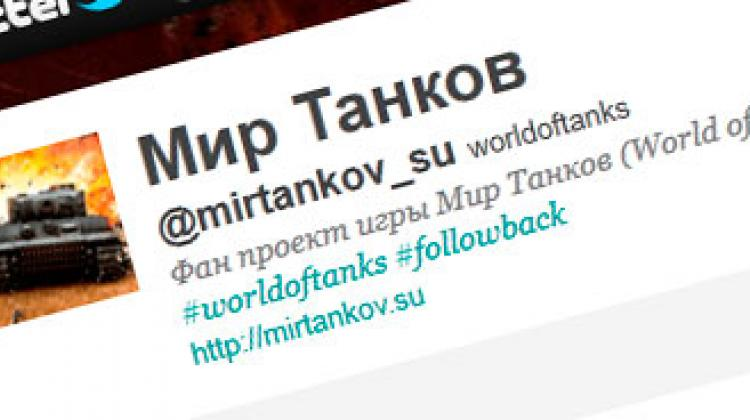 Наш Твиттер Новости