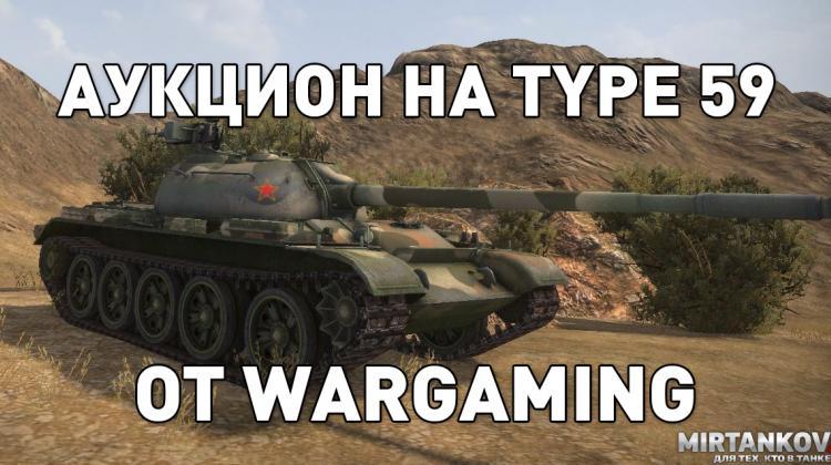 Type 59 купили за 114 тысяч рублей Новости