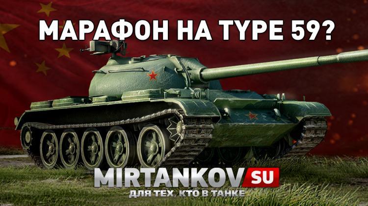 Марафон на Type 59 Новости