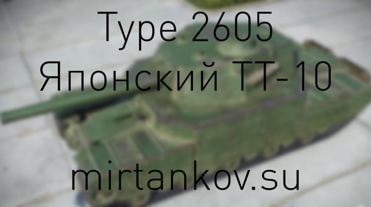 Характеристики Type 5 Heavy (Type 2605) Новости