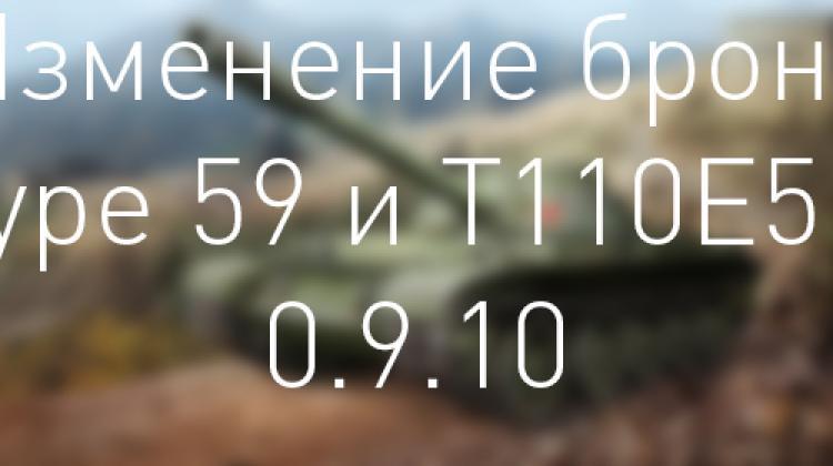 Бронирование Type 59 и T110E5 в 0.9.10 Новости