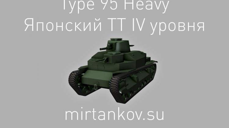 Новый танк - Type 95 Heavy Новости