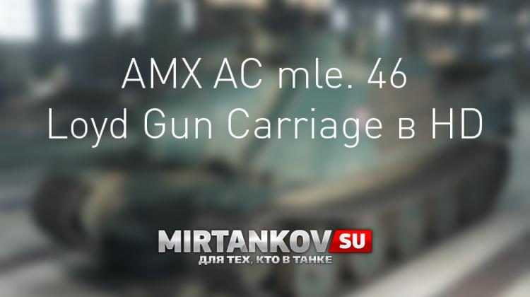 AMX AC mle. 46 и Loyd Gun Carriage в HD Новости