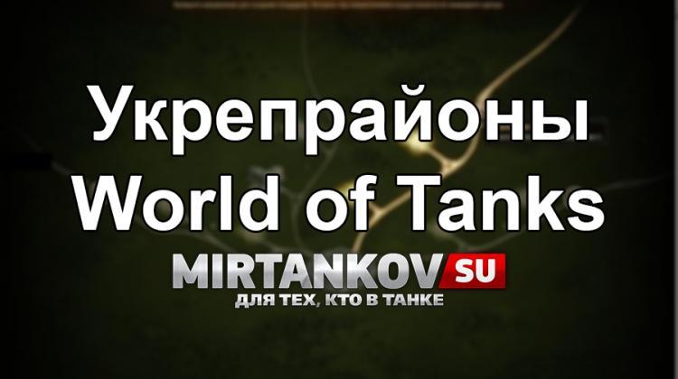 Укрепрайоны - Новый режим Новости