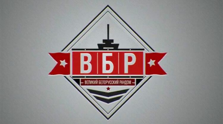 ВБР великий белорусский рандом