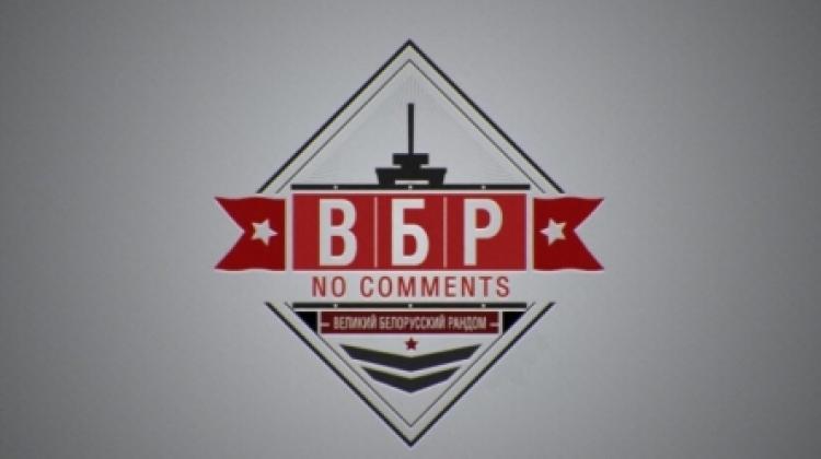 ВБР: No Comments #17 - самые смешные моменты! Видео