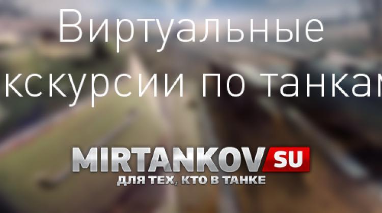 Виртуальные экскурсии по танкам Новости