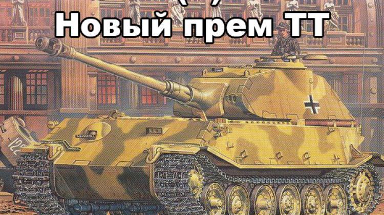 Новый танк - VK 45.02 (P) Ausf. B7 Новости