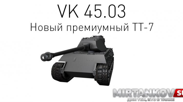 Новый танк - VK 45.03 Новости