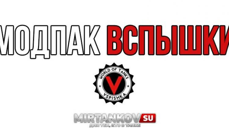 Модпак от Вспышки (Vspishka) для World of Tanks 1.11.0.0 Сборки модов