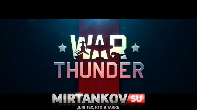 В War Thunder будут танки Новости