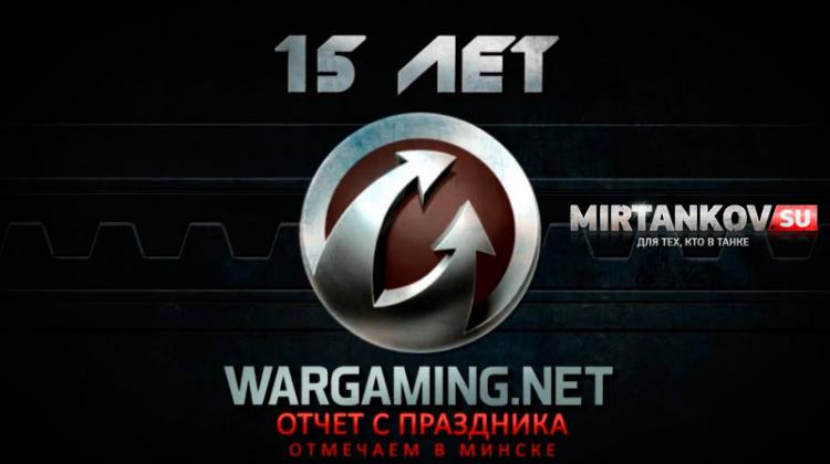 Как компания Wargaming отметила свой день рождения (15 лет) Новости