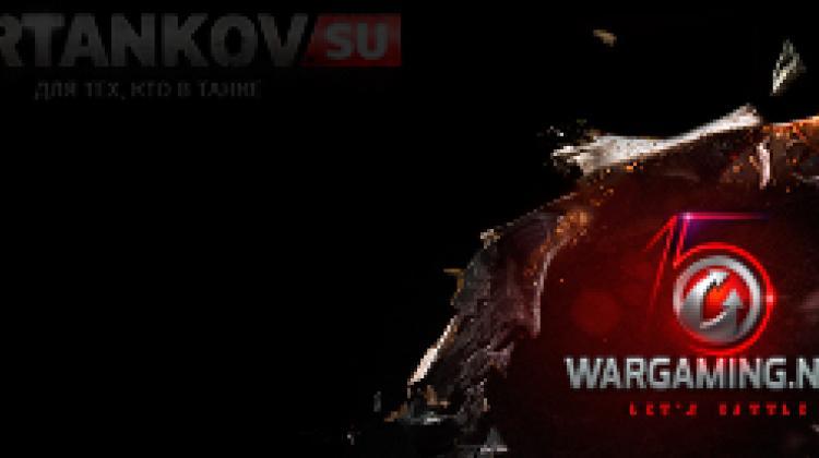 Wargaming исполняется 15 лет