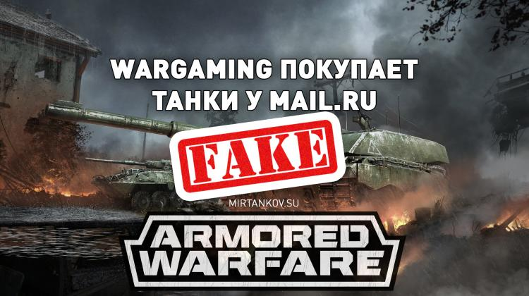 Wargaming может купить Armored Warfare Новости