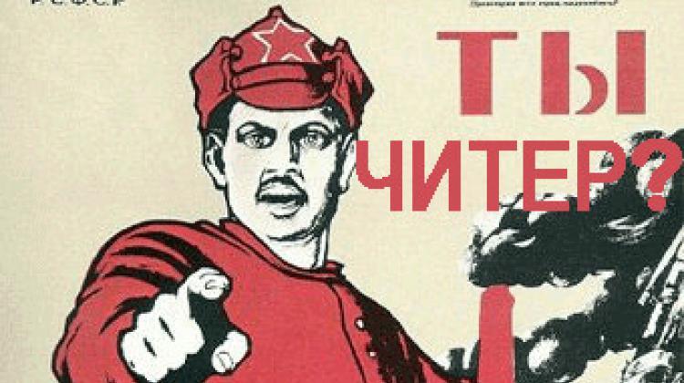 15 октября грядут массовые баны за читы в WoT Новости