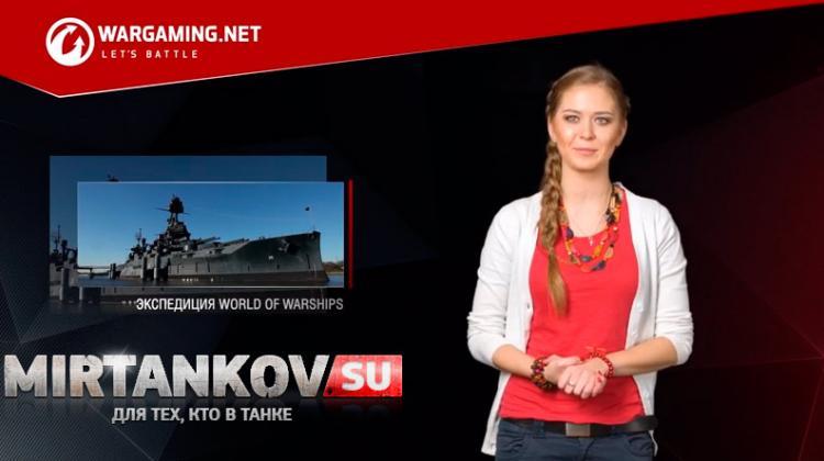 Ольга Сергеевна возвращение или новый сезон новостей Wargaming Новости