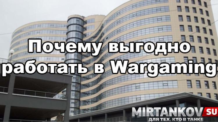 Почему выгодно работать в Wargaming Новости