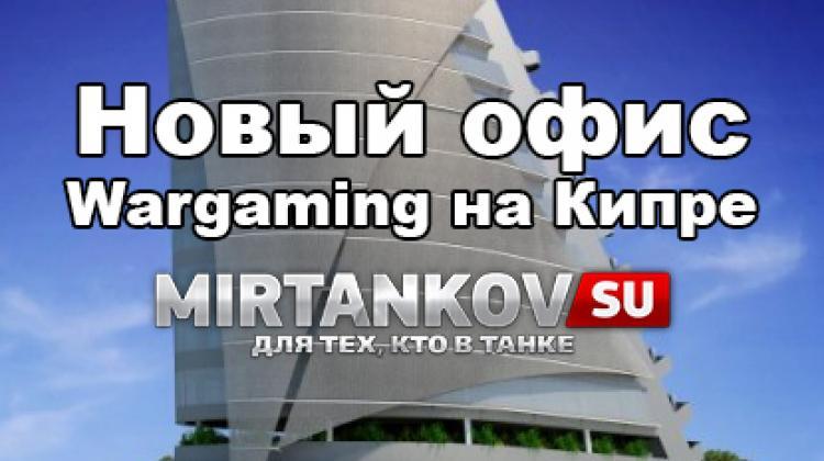 Офис Wargaming на Кипре #5 Новости