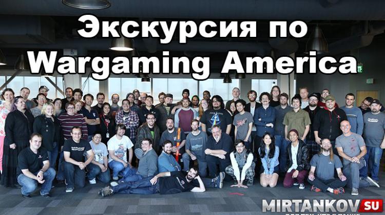 Экскурсия по Wargaming America Новости