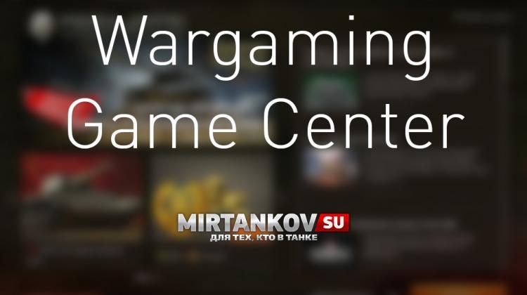 Единый лаунчер Wargaming Game Center Новости