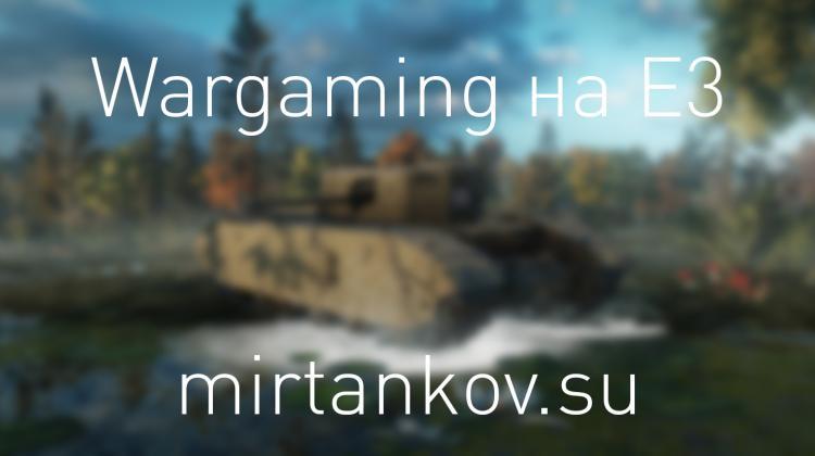 Wargaming на E3 2015 Новости