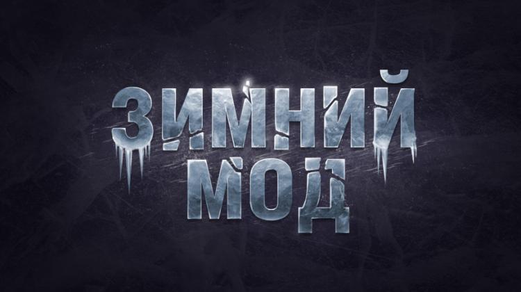 Зима в Мире Танков - глобальный зимний мод для World of Tanks Архив