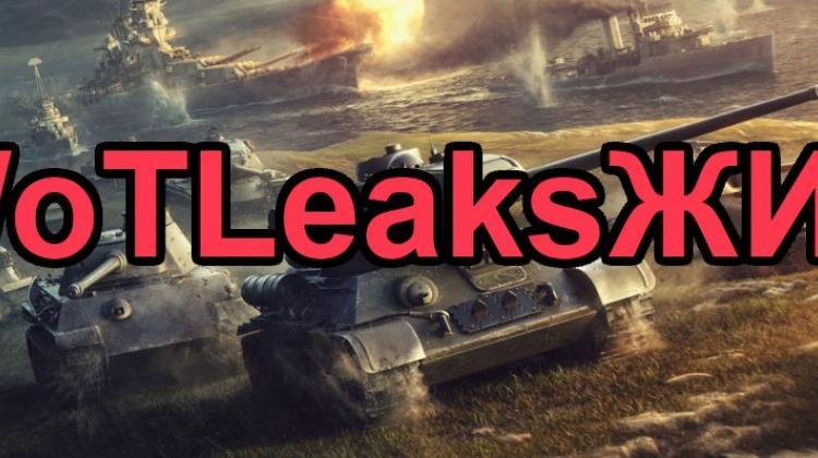 Wargaming хочет закрыть WoTLeaks Новости