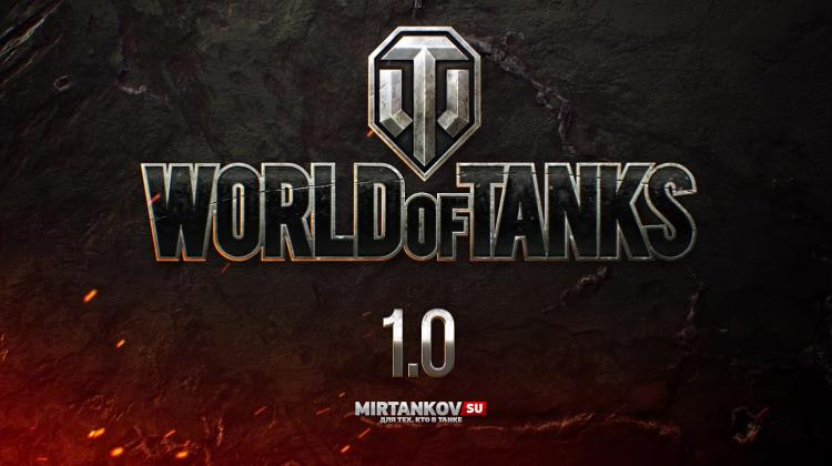 World of Tanks версия 1.0 - танки переводят на новый движок Новости