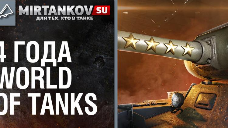World of Tanks 4 года! Новости