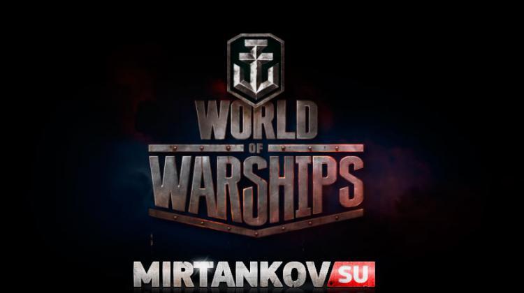 Новый трейлер World of Warships Новости