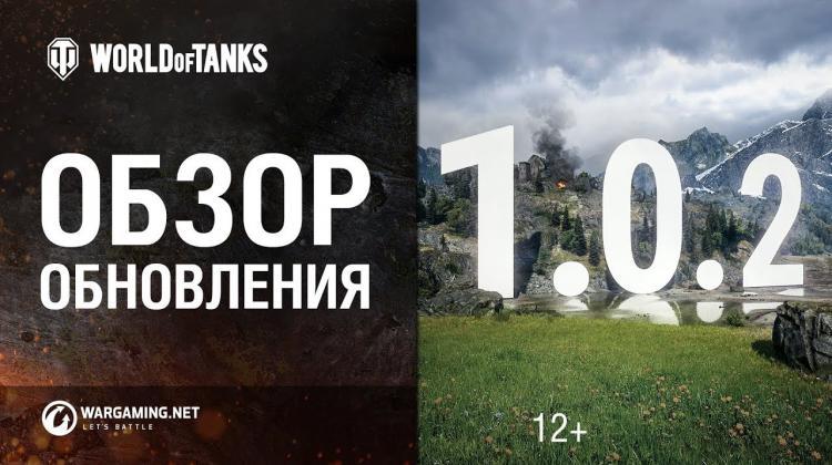 Вышло обновление 1.0.2 Новости