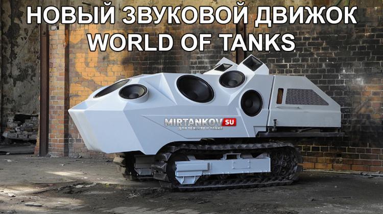 Новый звуковой движок World of Tanks Новости