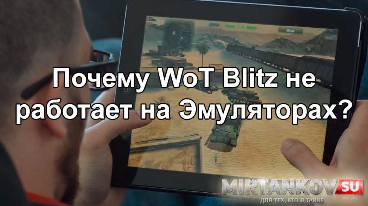 WoT Blitz на Эмуляторе Новости