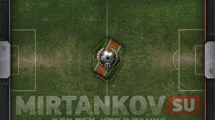 World of Tanks Football Edition (новый режим, танк и карта) Новости