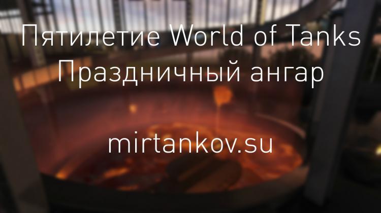 Ангар на пятилетие World of Tanks Новости