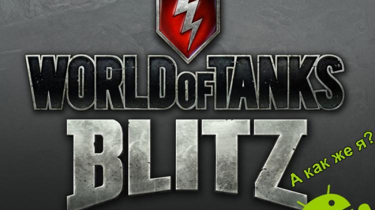 WoT Blitz на Android Новости